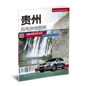 贵州自驾游地图册 中国分省自驾游地图册系列