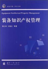 装备知识产权管理