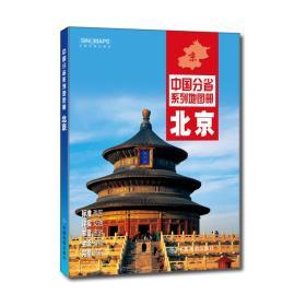 中国分省系列地图册:北京(2016年全新版)