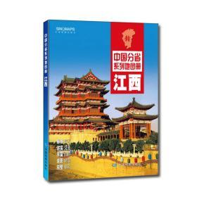 中国分省系列地图册:江西(2016年全新版)