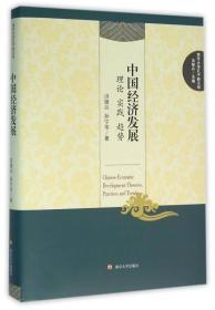 南京大学孔子新汉学/中国经济发展:理论、实践、趋势