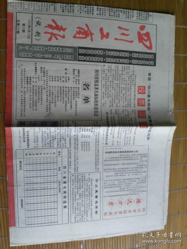 四川工商报,公开号,试刊