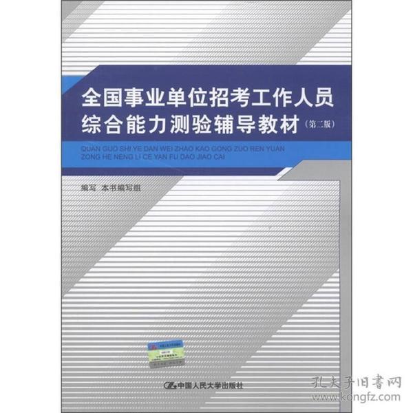 全国事业单位招考工作人员综合能力测验辅导教材-(第二版)