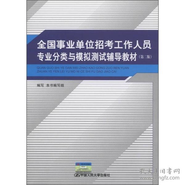 全国事业单位招考工作人员专业分类与模拟测试辅导教材-(第二版)