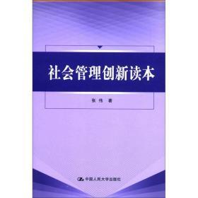 社会管理创新读本