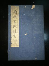 清代     木刻大开线装本《国朝画微录》二册全一函