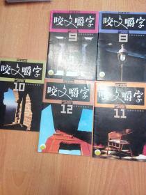 咬文嚼字 2005年 第8-12期 5册合售