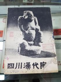 四川汉代陶俑(63年初版  印量520册  16开)
