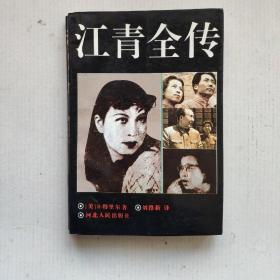 《江青全传》