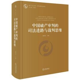 中国破产审判的司法进路与裁判思维