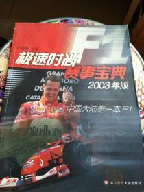 极速时尚 赛事宝典 2003年版 中国大陆第一本 F1(12开画册)品好如图