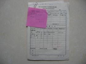 电力工业部复印资料一宗。