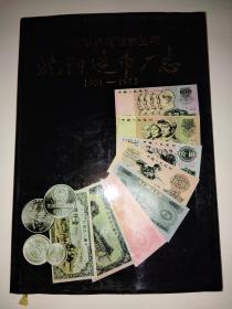 沈阳造币厂志1991-1995