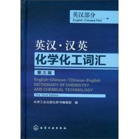 英汉.汉英化学化工词汇-第三版-英汉部分