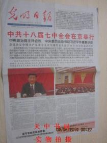 【报纸】光明日报 2017年10月15日【中共十八届七中全会在京举行】