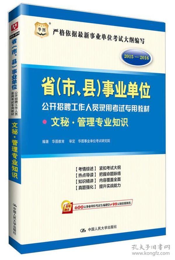 省(市.县)事业单位   文秘·管理专业知识