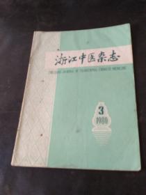 浙江中医杂志(1980/3)