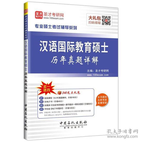专业硕士考试辅导系列 汉语国际教育硕士历年真题详解