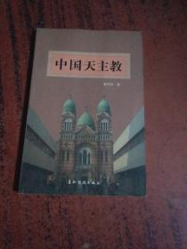中国天主教