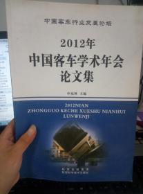 2012年中国客车学术年会论文集