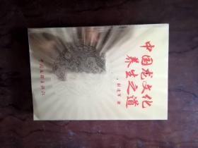 【中国龙文化养生之道      ,刘逢军签赠本