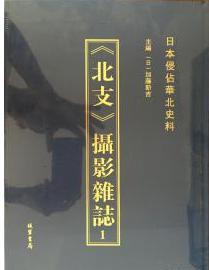 北支摄影杂志 : 日本侵占华北史料16开精装 全八册