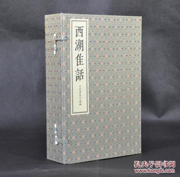 西湖佳话(清康熙金陵王衙刻本16开线装 全一函四册 影印 )