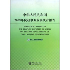 中华人民共和国2009年民政事业发展统计报告