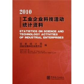 工业企业科技活动统计资料(2010)