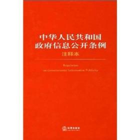 中华人民共和国政府信息公开条例(注释本)