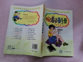 小记者必备手册:问答版【实物拍图】