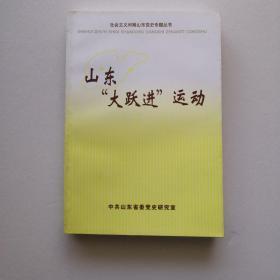 山东'大跃进'运动(社会主义时期山东党史专题丛书)。