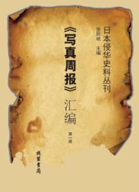 日本侵华史料丛刊写真周报汇编16开精装 全20册