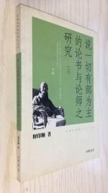 中华书局 印顺法师佛学著作系列---说一切有部为主的论书与论师之研究 上册 第一至七章
