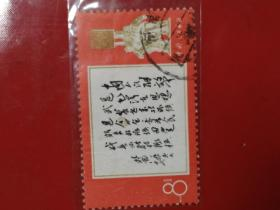 红色诗词信销邮票