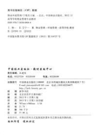 物业环境管理(高等)(1-1)