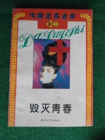 毁灭青春(一版一印)/1993