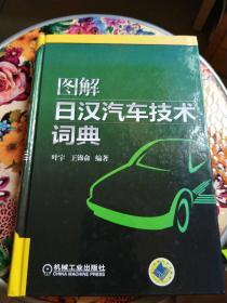 图解日汉汽车技术词典(16开精装)品好近全新