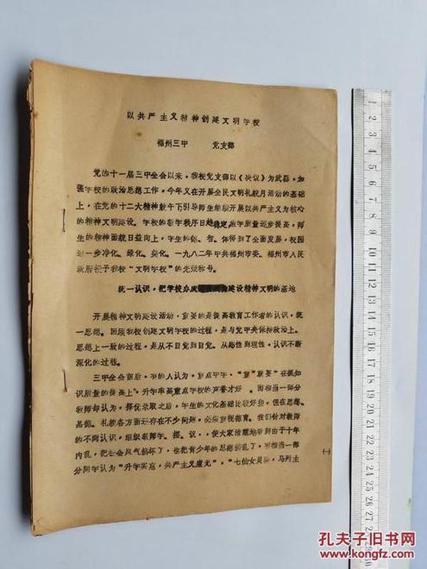 福建三中 以共产主义精神创建文明学校