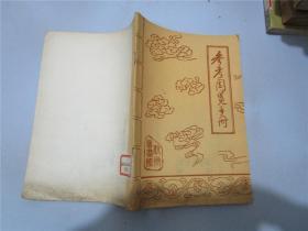 参考阅览手册 第一期