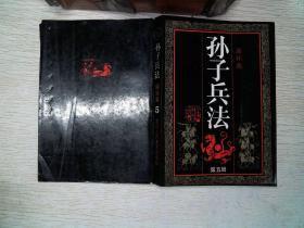 孙子兵法 第五册..