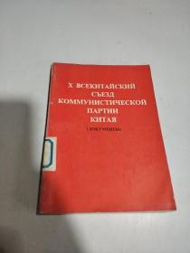 中国共产党第十次全国代表大会文件汇编 俄文