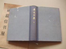 鲁迅全集 第六卷