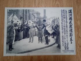 1934年5月23日日本发行【时事写真新报】《满洲国民众使节访日》