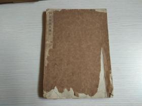 明清插图本图录(民国版 宣纸印刷)