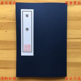 琴学-(清)曹庭栋-清乾隆刻本(复印本)