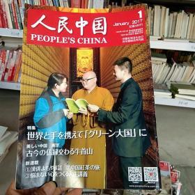 人民中国2017年1(日文)