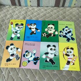 第十一届亚洲运动会留念明信片(8张合售)