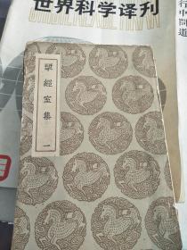 研经室集(全12册)