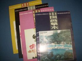 中国画摹本.花鸟画技法-草虫、花卉、牡丹,山水画技法-瀑布清泉--8开